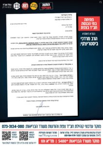 """מכתב הרב אודות פתיחת בתי הכנסת חב""""ד בצפת"""